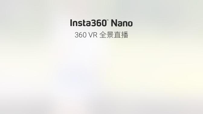 我在使用Insta360 Nano进行全景直播#Insta360全景直播#