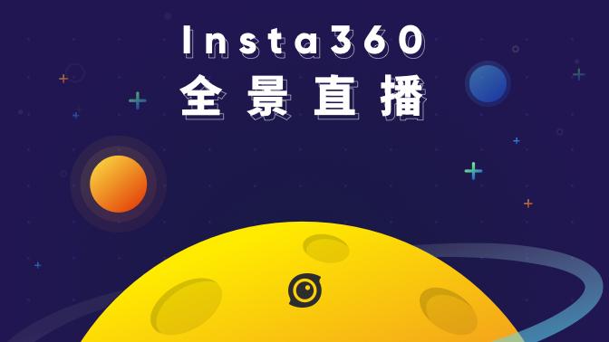 #Insta360全景直播#来看