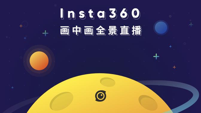 回民街#Insta360全景直播#